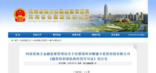 河南省金融局注销1家担保公司经营许可证