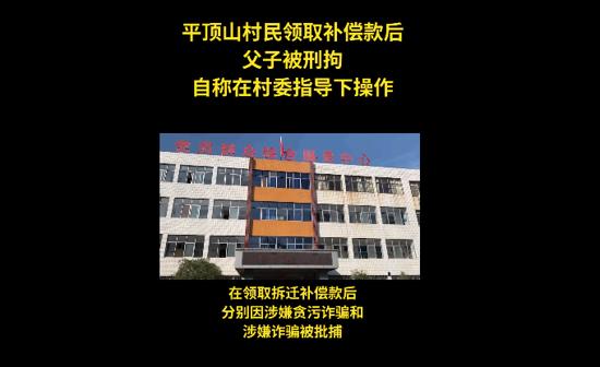 河南村民领拆迁款后被捕,家属:借户口本领补偿系村委会指导