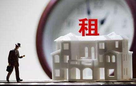 《住房租赁条例》公开征求意见 租赁乱象能否迎刃而解?
