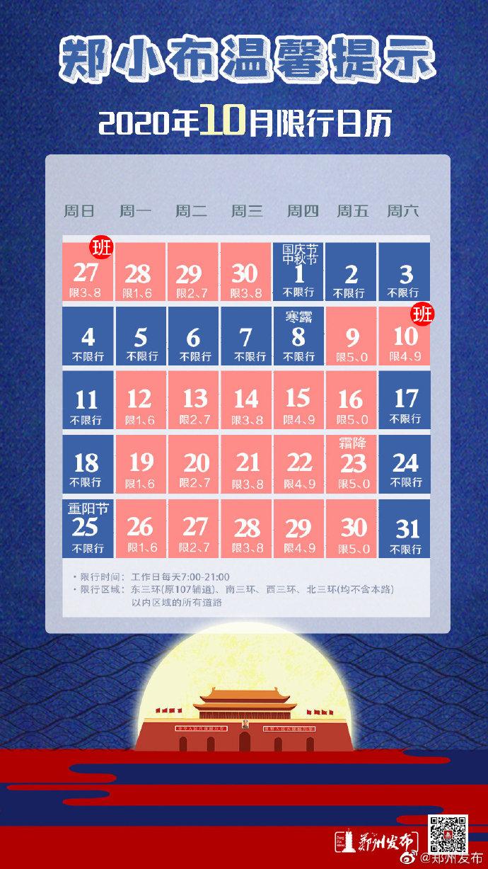 保存!十月限行日历来啦!你的十一假期有什么安排? 