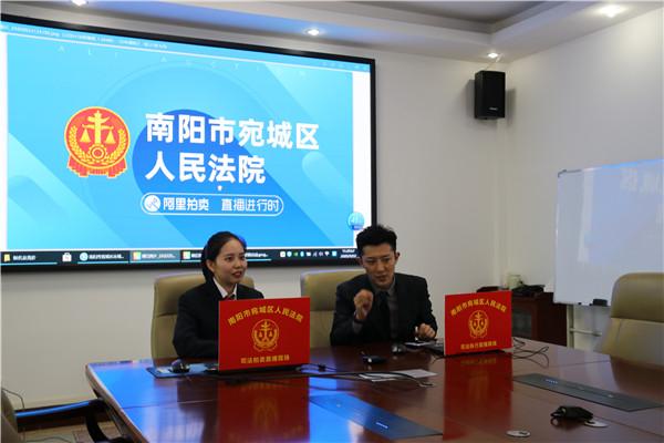 南阳宛城区法院:2小时网络司法拍卖直播 200余万网友点赞 成交千万