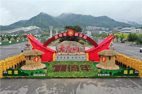老君山景区打造浓厚氛围,喜迎中国农民丰收节