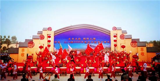 """陕州地坑院丨三门峡""""2020中国农民丰收节""""开幕式圆满成功"""