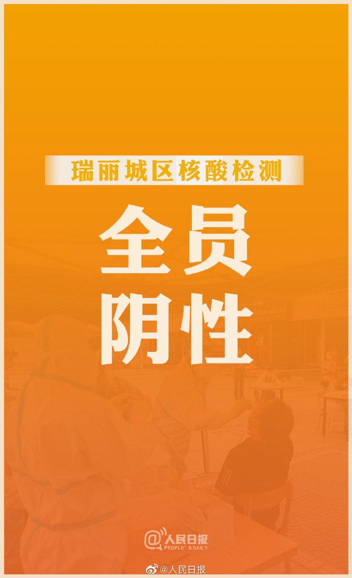 云南瑞丽未发现本地传播:瑞丽城区全员核酸检测均阴性