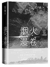 迟子建谈新作《烟火漫卷》 书写北方大地命运的交响