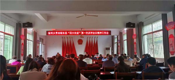 """唐河县昝岗乡:互查验收促整改 落实""""九问""""再提升"""