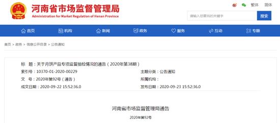 河南通报3批次月饼1批次绿豆糕不合格 河南惠美客商贸、郑州润万家实业上榜
