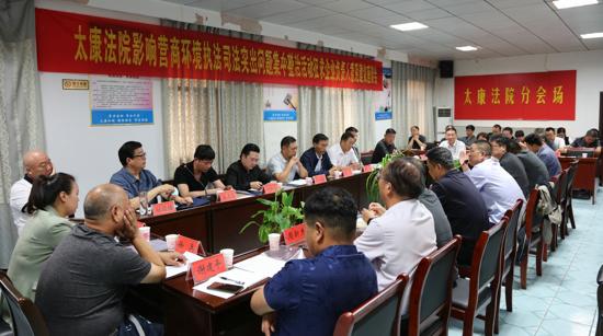 周口太康县法院召开优化法治化营商环境座谈会