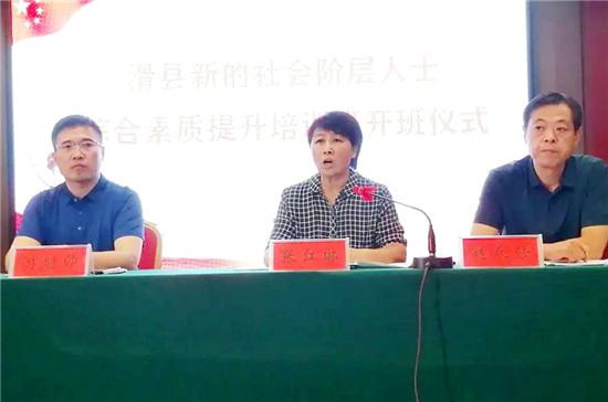 滑县县委统战部组织举办新的社会阶层人士综合素质提升培训班