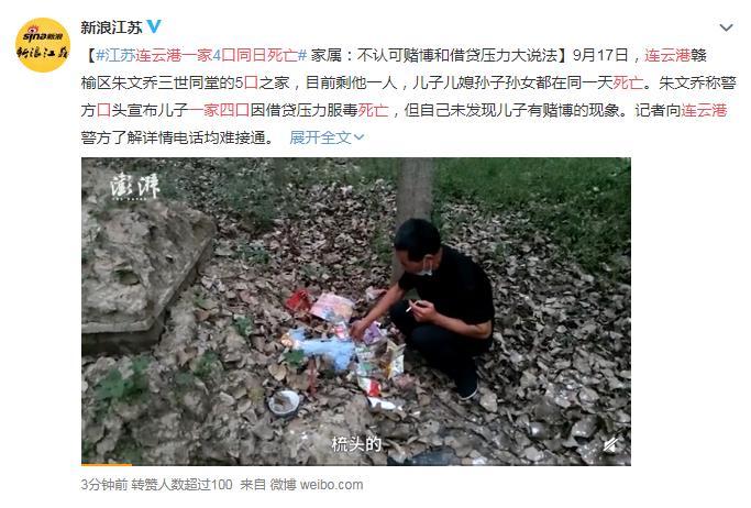 连云港一家四口同日死亡 网友:白发人送黑发人 太惨了