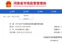 河南变地金粮油食品公司所售一批木薯淀粉抽检不合格被罚51000元