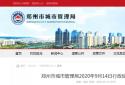 河南龙源地产有限公司因超越资质等级从事房地产开发经营被罚款10万元