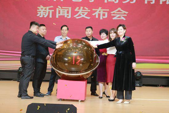 河南智联生活电子商务有限公司新品新闻发布会在郑州举办
