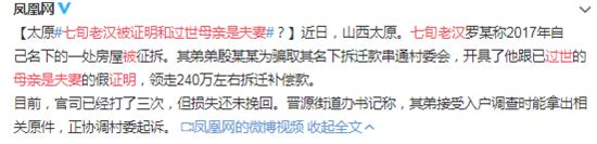 七旬老汉被证明和过世母亲是夫妻 网友:电影都不敢这么拍