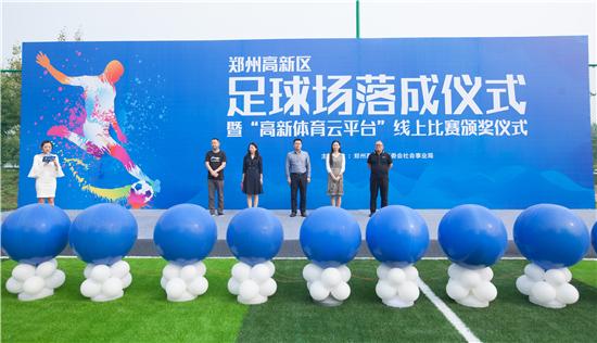 再添健身好去处!郑州高新区又有5个足球场落成使用,免费对市民开放
