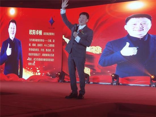 星显集团2020年五周年盛典暨中原星显秋季研修会在郑举行