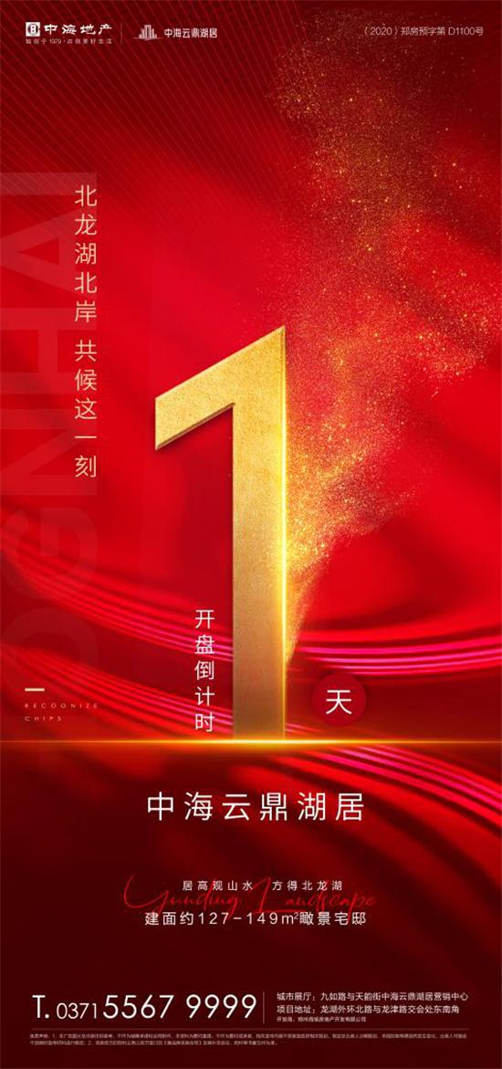 中海云鼎湖居9月28日盛大开盘 首付107万起入住北龙湖!