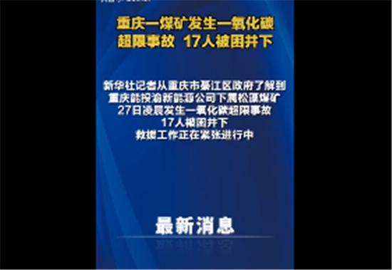 重庆一煤矿一氧化碳超限17人被困 救援工作紧张进行中