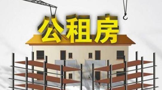 西安住建局发布新规:新建商品房项目应按规定配建公共租赁住房