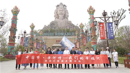 【中国梦•黄河情】从黄帝故里到国际都市 新郑再掀高质量发展新高潮