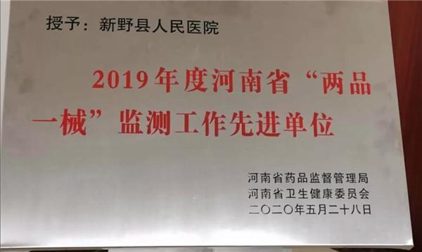 """新野县人民医院荣获河南省""""两品一械""""监测工作先进单位荣誉称号"""