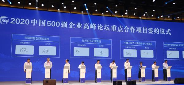 中国500强企业在豫投资企业签约成功 河南省委副书记、省长尹弘出席并讲话