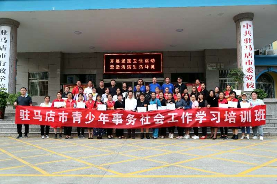 2020年驻马店市举办青少年事务社会工作培训班