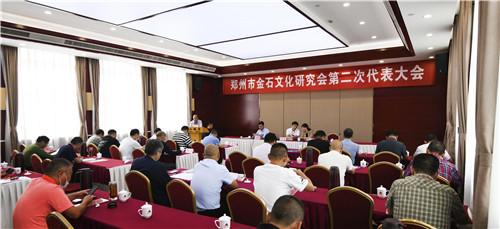 商都古韵 金石新声 ——郑州市金石文化研究会第二次代表大会举办