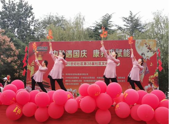 """郑州市国基路街道21世纪社区举办""""中秋遇国庆,康养来赋能""""社区文化活动"""