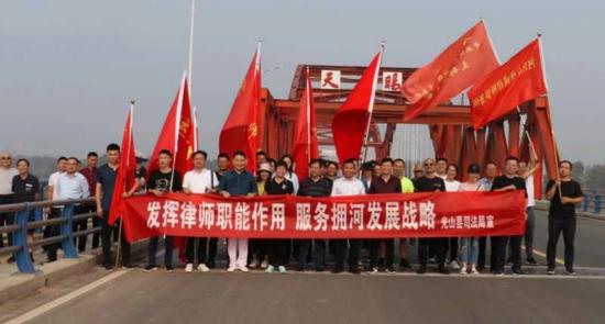 光山县司法局组织律师开展服务拥河发展健步走活动