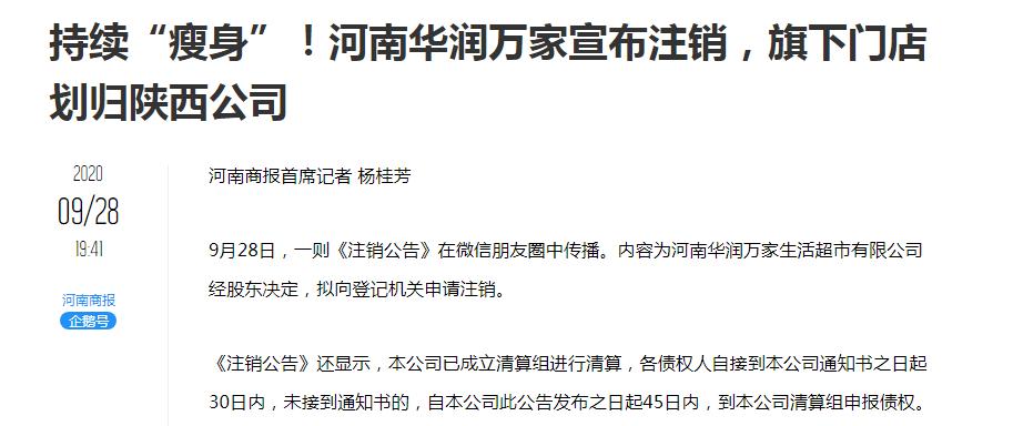 """持續""""瘦身""""!河南華潤萬家宣布注銷,旗下門店劃歸陜西公司"""