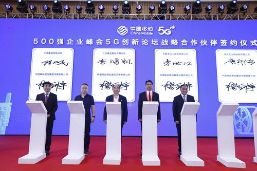 河南移动与众多合作伙伴签署协议共建5G发展生态圈