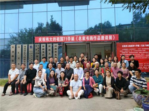 迎国庆 名家书画作品邀请展在河南大观美术馆举办