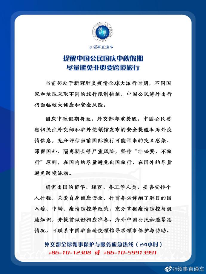 外交部:中国公民国庆中秋假期尽量避免非必要跨境旅行