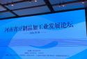 章节智库创始人张杰教授:农业区域公用品牌的成功创建,离不开这关键六步!