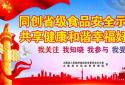 """河南太康:开展食品安全宣传周暨创建""""省级食品安全示范县""""集中宣传活动"""