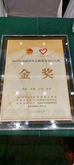 重磅!天中义工获2020年河南青年志愿服务项目大赛金奖
