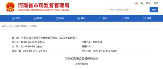 河南通告25批次食品不合格 郑州上榕商贸、信阳华联超市等商超产品上榜