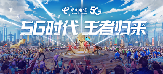 """5G时代 王者归来"" 河南电信为王者荣耀城市赛助力"