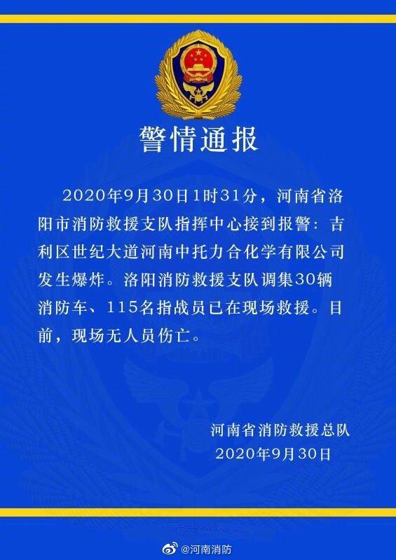 快讯!河南洛阳一化企业今日凌晨发生爆炸 现无人员伤亡
