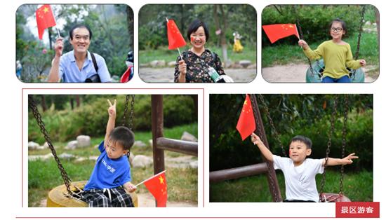 """""""我和国旗合个影""""丨龙潭大峡谷景区祝福祖国生日快乐!"""