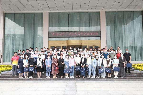 """河南省青年创业就业基金会举办""""青创10万+""""青年创业培训班"""