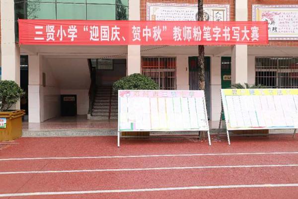 """邓州市三贤小学书写大赛""""迎国庆、贺中秋"""""""