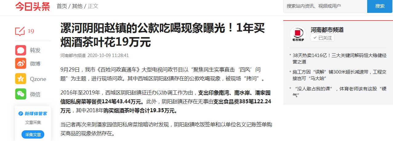 漯河陰陽趙鎮的公款吃喝現象曝光!1年買煙酒茶葉花19萬元
