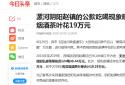 漯河阴阳赵镇的公款吃喝现象曝光!1年买烟酒茶叶花19万元