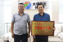 """大桥石化集团荣获""""郑州市文明诚信企业""""称号"""