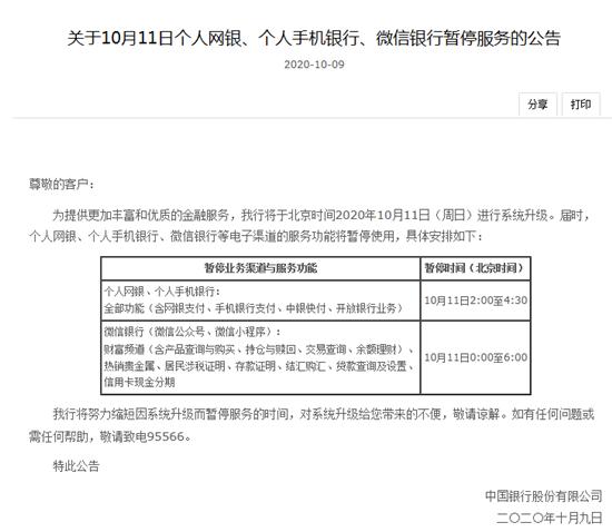 中国银行11日暂停网银和手机银行服务 进行系统升级