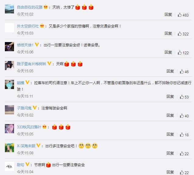 贵州毕节两车追尾起火致7人身亡 网友:绝对超载了
