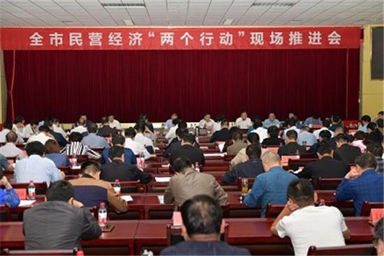 """南阳市民营经济""""两个行动""""现场推进会在西峡县召开"""