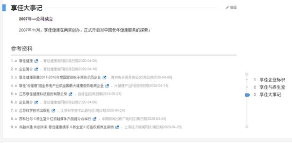 """江苏享佳健康科技股份有限公司疑似虚假宣传,""""忽悠""""濮阳老干部"""